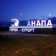 Курортный сезон в Анапе официально откроется 13 июня