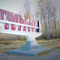 Тульская область предложит туристам знакомство с историческими местами по железной дороге