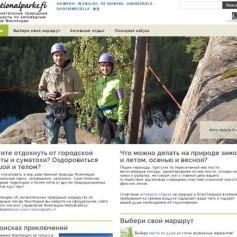Портал об экологическом туризме в Финляндии начал работать на русском языке