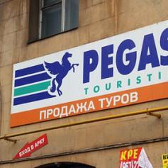 Туроператор «Пегас» возместит стоимость путевок в Египет через год