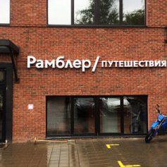 «Рамблер/Путешествия» открыли второй турофис в Москве