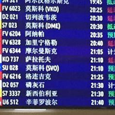 Табло аэропорта Пулково продублировали на китайском