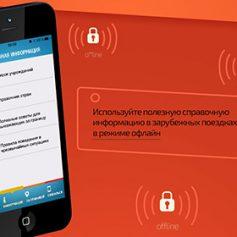МИД создал приложение для помощи попавшим в беду туристам
