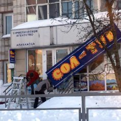 Сотрудники томской турфирмы обманом оформили кредиты на клиентов
