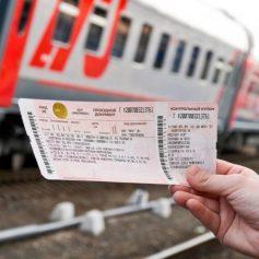 РЖД уничтожили удобную систему бронирования билетов