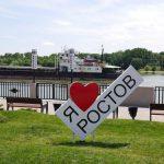 К Чемпионату мира: что посмотреть в Ростове-на-Дону туристам и болельщикам