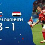Курорты Египта ждут, когда закончится Чемпионат мира по футболу