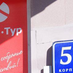 «Турпомощь» исключила из ассоциации все юридические лица компании «РоссТур»