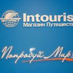 Региональный туристический форум начал работу в Санкт-Петербурге