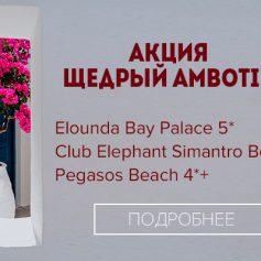 Акция по Греции «Щедрый Ambotis»