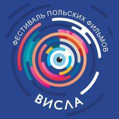 Сегодня открывается 13-й Фестиваль польских фильмов «Висла» в Москве