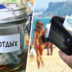 Подсчитано, сколько российские туристы готовы тратить на туры выходного дня