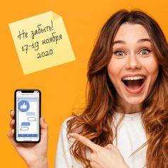 С 17 по 19 ноября пройдет бесплатная онлайн-конференция Travel SMM 2020, посвященная продвижению в социальных сетях